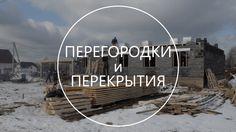Перекрытия и перегородки - Строительство дома с нуля. Выпуск 11