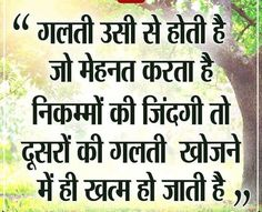 Here you will find real heartwarming family stories, cartoons, and jokes. Reality Of Life Quotes, Life Truth Quotes, Positive Quotes For Life Motivation, Life Lesson Quotes, Good Life Quotes, True Quotes, Strong Quotes, People Quotes, Hindi Good Morning Quotes