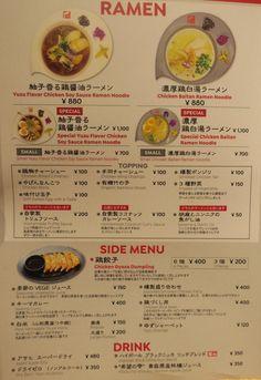 Ramen Factory Torisetsu@新百合ヶ丘(Spesial柚子香る鶏醤油ラーメン 326/'17)