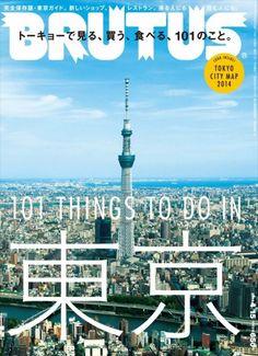 BRUTUS|No.775 101 things to do in Tokyo トーキョーで見る、買う、食べる、101のこと。