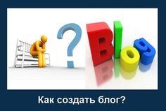 """Бесплатный видеокурс """"Как создать БЛОГ за ЧАС""""http://1000-k.ru/op/go/tatjana/p/blog"""
