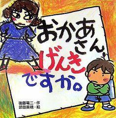 おかあさん、げんきですか。 (絵本・いつでもいっしょ) 後藤 竜二, http://www.amazon.co.jp/dp/4591092100/ref=cm_sw_r_pi_dp_xn88sb18ADBX2