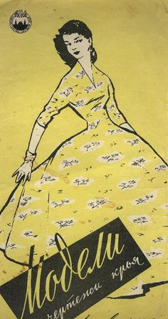 Модели. Чертежи кроя (1958)