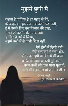 48217271 Pin on Deep thoughts Hindi Quotes Images, Shyari Quotes, Hindi Quotes On Life, Quotes About Love And Relationships, Inspirational Quotes Pictures, Karma Quotes, Lesson Quotes, Motivational Quotes, Funny Quotes