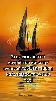 Good Night, Good Morning, Greek Quotes, Sailing, Words, Movie Posters, Photography, Inspiring Sayings, Nighty Night