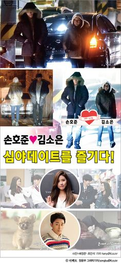 [단독] '우결' 김소은, 실제 '남친'은 손호준!…'심야 데이트' 포착 (종합) 핫 아이콘 '해태' 손호준(31)과 '가을이' 김소은(26)이 핑크빛 러브 라인의 주인공인 '꽃보다 커플'로 이름을 올렸다