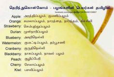 Amazing tamil do you know that tamil is the worlds oldest living fruit name in tamil urtaz Image collections
