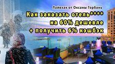 Как забронировать отель самостоятельно на 60% дешевле и получить кэшбэк 6%