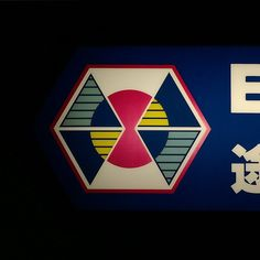 """For @neven, """"Escape Hatch"""" symbol in Space Mountain"""