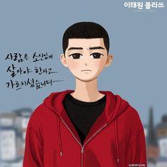 Park Seo Joon Instagram, Park Seo Jun, Best Dramas, Anime Art Girl, Goblin, Korean Actors, Korean Drama, Cute Art, Fan Art