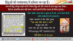 Rigved mandal 9 sukat 96 shloak 18 say God gets post of famous poet and is sitting like king on throne rigved mandsl 82 shloak 2 can remove sins of past yajurved adhiaye 8 shloak 13 watch sadhna tv . Jacqueline Fernandez, Katrina Kaif, Buddha Quotes Life, Sa News, Attitude Quotes For Boys, Get Post, Gita Quotes, Famous Poets, Spirituality Books