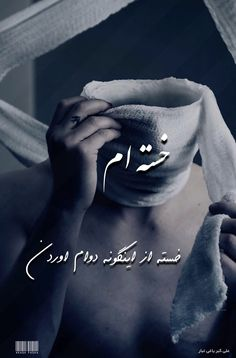Poetry Quotes, Sad Quotes, Life Quotes, Persian Poetry, Persian Quotes, Text Pictures, Iran, Bouquets, Texts
