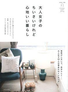 大人女子のちいさいけれど心地いい暮らし (別冊美しい部屋)   主婦と生活社 http://www.amazon.co.jp/dp/4391635798/ref=cm_sw_r_pi_dp_7oagub1PQX63G