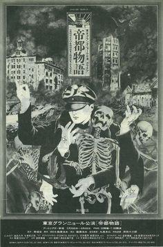 fiyer / 帝都物語 garachia (TOKYO_Grand_Guignol 1985 )