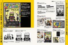 デザインの現場で大切なPhotoshopの知識は こんなにも地味で、こんなにも凄かった。   デザイン関連の雑誌・書籍を出版するMdNのWebサイト - MdN Design Interactive -
