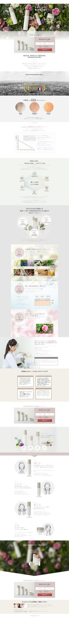 JADE BLANC トライアルキット【スキンケア・美容商品関連】のLPデザイン。WEBデザイナーさん必見!ランディングページのデザイン参考に(キレイ系)