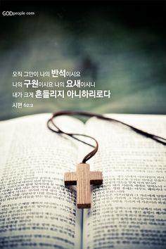 말씀배경화면 My Jesus, Jesus Christ, Christian Wallpaper, Korean Language, Word Of God, Holy Spirit, Savior, Bible Verses, Pray