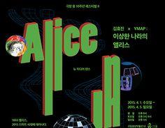 다음 @Behance 프로젝트 확인: \u201c공연 김효진 X YMAP : 이상한 나라의 앨리스\u201d https://www.behance.net/gallery/24217795/-X-YMAP-