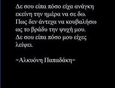 Poem Quotes, Wisdom Quotes, Poems, Funny Quotes, Life Quotes, Something To Remember, Greek Quotes, Picture Quotes, True Stories