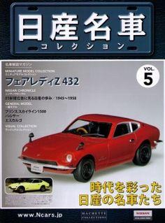 NISSAN Historic Car Collection vol.5 FAIRLADY Z 432