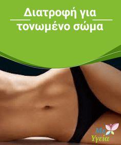 Διατροφή για τονωμένο σώμα  #Θέλετε να #πετύχετε ένα #τονωμένο σώμα; #ΑΔΥΝΆΤΙΣΜΑ Weight Loss, Health, Swimwear, Bathing Suits, Swimsuits, Health Care, Losing Weight, Costumes, Swimsuit