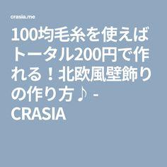 100均毛糸を使えばトータル200円で作れる!北欧風壁飾りの作り方♪ - CRASIA