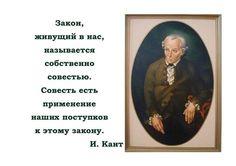 И.Кант «ЗА НРАВСТВЕННОСТЬ!»