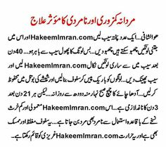 Men Health Tips, Natural Health Tips, Good Health Tips, Health And Beauty Tips, Health Advice, Herbal Remedies, Health Remedies, Inspirational Quotes In Urdu, Homeopathy Medicine