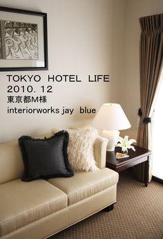 「TOKYO HOTEL LIFE」東京都練馬区M邸 – コーディネート事例 - インテリアコーディネート jay blue