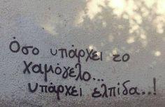 χαμογελαστε ρε Greek Quotes, Walls, Wands, Wall