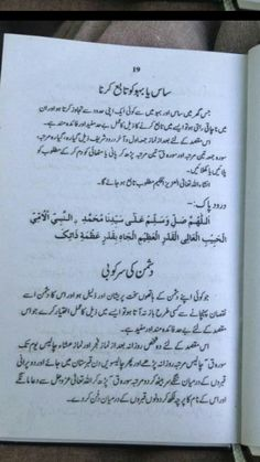 Duaa Islam, Islam Hadith, Islam Quran, Alhamdulillah, Islamic Prayer, Islamic Dua, Islamic Inspirational Quotes, Islamic Quotes, My Dua