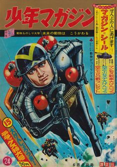 Some great retro Japanese ads from back in the days check them out Link > Pulp Fiction Comics, Graffiti, Retro Images, Sci Fi Books, Pulp Art, Retro Futurism, Cool Posters, Vintage Japanese, Creative Art