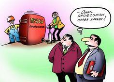 Не самая популярная тем, но очень важная: Зачем нужны профсоюзы? http://www.jobchase.info/karera/ya-vam-tut-ne-pozvolyu-ustraivat-profsoyuzy.html