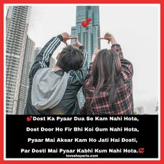 Friendship Shayari in English with Image - Love Shayari Friendship Shayari, Real Friendship Quotes, Best Friendship, Happy New Year Quotes, Quotes About New Year, Motivational Quotes For Life, Good Life Quotes, Ramadan Mubarak Wallpapers, Shayari In English