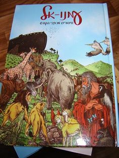 Immanuel Bible Story Book - Colorful Hebrew Children's Bible / Taylor's Bible Story Book in Hebrew