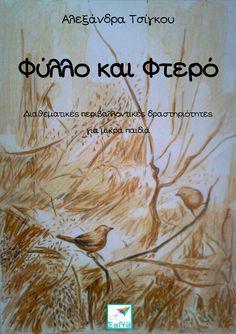 Φύλλο και Φτερό, Αλεξάνδρα Τσίγκου, Εκδόσεις Σαΐτα, Φεβρουάριος 2015, ISBN: 978-618-5147-18-1, Κατεβάστε το δωρεάν από τη διεύθυνση: www.saitapublications.gr/2015/02/ebook.139.html Ebook Cover, Halle, Audio Books, Kai, Carnival, Movies, Movie Posters, Free, Film Poster