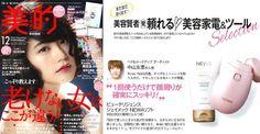 10月23日(日)発売の雑誌『美的』12月号(表紙:女優 有村架純さん)に、NEWAリフトのパールピンクが掲載されておりました。 ありがとうございます。