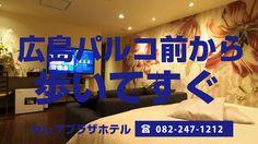 【広島で人気のホテル】本通りパルコ前からドンキホーテ 中央通り 新天地公園
