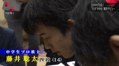 """2017年1月16日(月)放送。史上最年少で将棋のプロになった""""天才少年""""。誕生の秘密とは?? 中学2年・14歳2か月でプロ棋士となった藤井聡太さん。先月行われたデビュー戦では、かつて「神武以来の天才」と呼ばれた加藤一二三九段を破った。勝利を導いたのは羽生善治三冠らも驚く大胆な一手。徹底取材で才能と生い立ちの深い関係が浮かび上がった。子どもの才能を開花させたいお父さん・お母さん必見の内容…"""