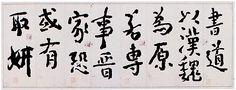 書道以漢魏爲原, 若專事晉家, 恐或取姸_蒼巖_李三晩 글씨 공부를 하는 길(방법)은 한(漢)나라 위(魏)나라 때 글씨로써 근원을 삼아야 한다. 만약 진(晉)나라의 서예가들만 일삼는 다면(좇아서 배운다면) 고운 점만 취하게 될까봐 두렵다.