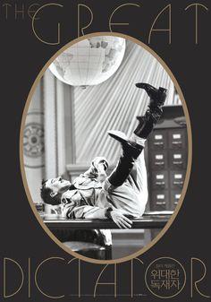 The Great Dictator / 미국 USA / 1940 / 찰리 채플린 / 2015.4.16 재개봉   design : PROPAGANDA 최지웅 Choi jee-woong
