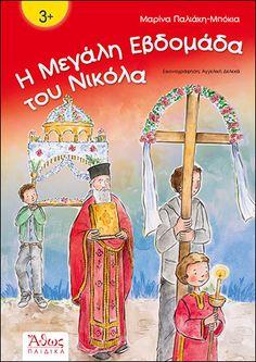 Sunday School, Children, Kids, Easter, Seasons, Baseball Cards, Holiday, Books, Painting