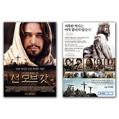 Son of God Movie Poster 2014 Diogo Morgado, Sebastian Knapp, Darwin Shaw