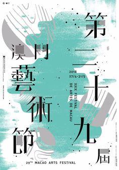 中国海报速递(五七) Chinese Poster Express Vol.57 - AD518.com - 最设计 Poster Fonts, Typography Poster Design, Creative Poster Design, Poster Layout, Creative Posters, Chinese Design, Japanese Graphic Design, Graphic Design Layouts, Graphic Design Posters