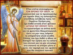 ~ΑΝΘΟΛΟΓΙΟ~ Χριστιανικών Μηνυμάτων!: ΥΠΑΡΧΕΙ ΚΑΙ Ο ΦΥΛΑΚΑΣ ΑΓΓΕΛΟΣ ΤΟΥ ΣΠΙΤΙΟΥ ΜΑΣ!