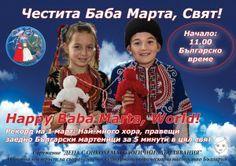 Проекта on http://www.babamartaworld.com/