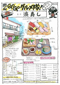 """Restaurant Name: Hama Sushi  From Japanese blog, """"Okayama Gourmet Group."""" They draw these wonderful illustration of the food they eat at local restaurants in Okayama, Japan. Wonderful!!"""