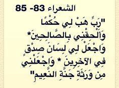DesertRose::: أدعية قرآنية