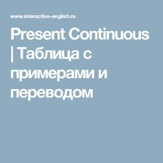Present Continuous   Таблица с примерами и переводом