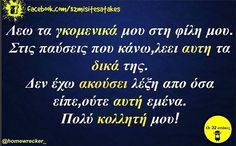 Funny Greek Quotes, Funny Picture Quotes, Love Quotes, Funny Quotes, Jokes, Lol, Messages, Humor, Bffs